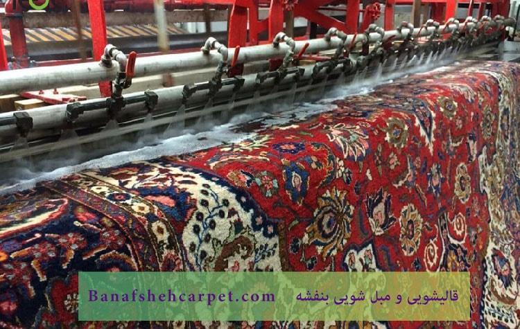 قالیشویی پرند