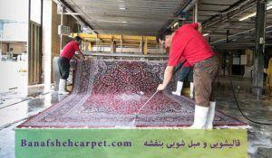 قالیشویی در اسلامشهر