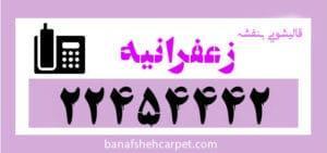 شماره قالیشویی و مبل شویی در زعفرانیه
