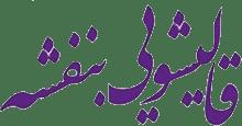Cropped Logo Banassheh.png