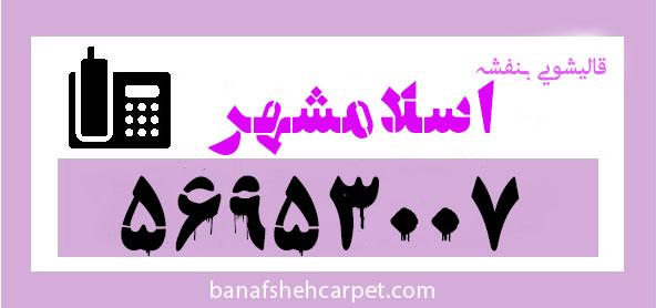 قالیشویی-اسلامشهر
