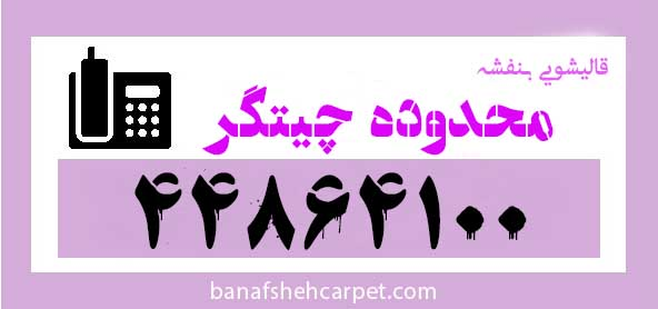 شماره قالیشویی در چیتگر